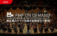 PMF ON DEMAND 高品質のライブ収録を期間限定で配信