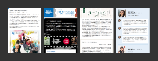PMF MUSIC PARTNER バックナンバー