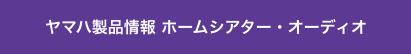 ヤマハ製品情報 ホームシアター・オーディオ