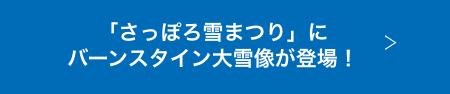 「さっぽろ雪まつり」にバーンスタイン大雪像が登場!