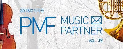 PMF MUSIC PARTNER 2018年1月号 vol. 39