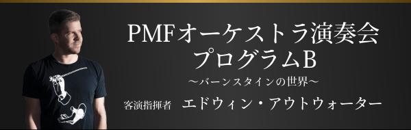 PMFオーケストラ演奏会 プログラムB 〜バーンスタインの世界〜/客演指揮者 エドウィン・アウトウォーター