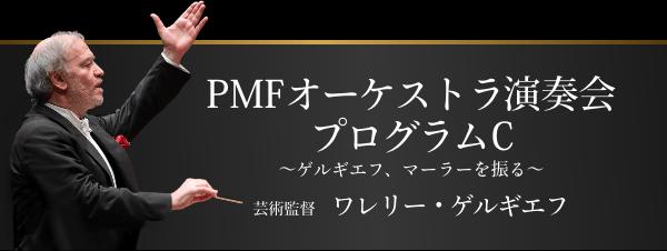 PMFオーケストラ演奏会 プログラムC 〜ゲルギエフ、マーラーを振る〜/芸術監督 ワレリー・ゲルギエフ