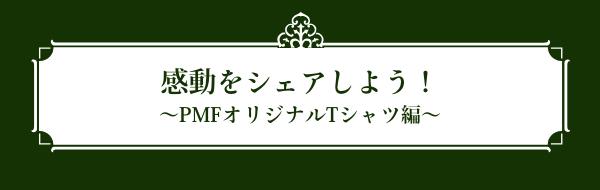 感動をシェアしよう!〜PMFオリジナルTシャツ編〜