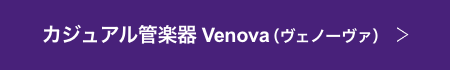 カジュアル管楽器 Venova(ヴェノーヴァ)