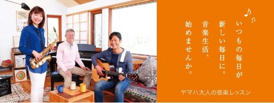 いつもの毎日が新しい毎日に。音楽生活、始めませんか。ヤマハ大人の音楽レッスン