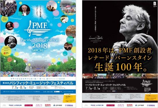 ピクニックコンサートとレナード・バーンスタインのポスター