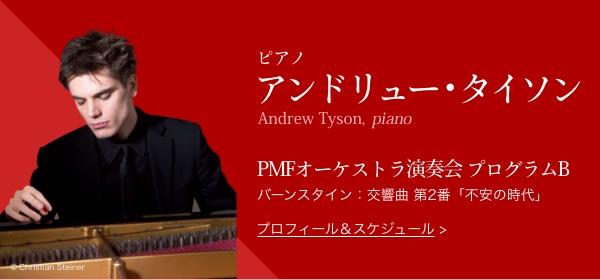 ピアノ アンドリュー・タイソン Andrew Tyson, piano PMFオーケストラ演奏会 プログラムB バーンスタイン:交響曲 第2番「不安の時代」 プロフィール・スケジュール Copyright Christian Steiner