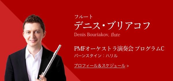 フルート デニス・ブリアコフ Denis Bouriakov, flute PMFオーケストラ演奏会 プログラムC バーンスタイン:ハリル プロフィール・スケジュール