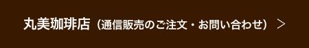 丸美珈琲店(通信販売のご注文・お問い合わせ)