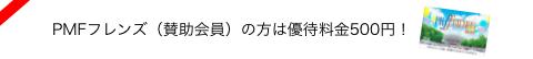 PMFフレンズ(賛助会員)の方は優待料金500円!