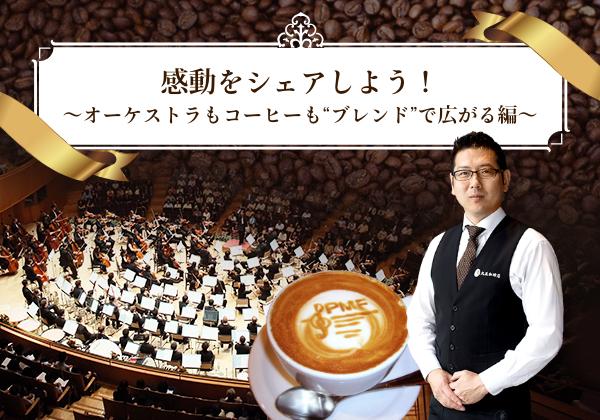 """感動をシェアしよう!〜オーケストラもコーヒーも""""ブレンド""""で広がる編〜"""