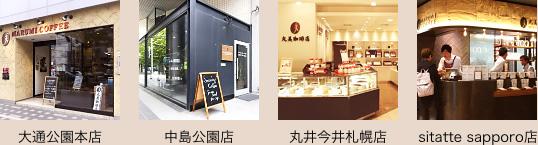丸美珈琲店 大通公園本店 中島公園店 丸井今井札幌店 sitatte sapporo店