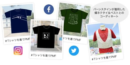 #Tシャツを着てPMF投稿イメージ バーンスタインが着用した蝶ネクタイ&ベストとのコーディネート