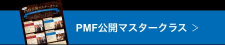 PMF公開マスタークラス