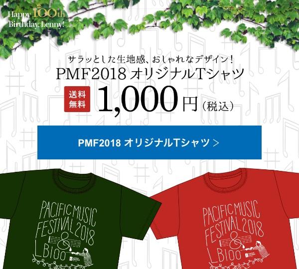 サラッとした生地感、おしゃれなデザイン! PMF2018 オリジナルTシャツ 送料無料 1,000円(税込)