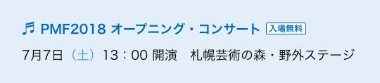 PMF2018オープニング・コンサート 入場無料 7月7日(土)13:00開演 札幌芸術の森・野外ステージ