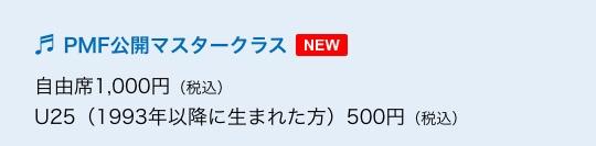 NEW PMF公開マスタークラス 自由席1,000円(税込) U25(1993年以降に生まれた方)500円(税込)