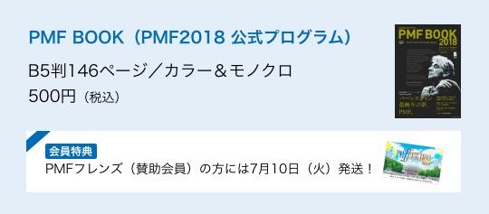 PMF BOOK(PMF2018 公式プログラム) B5判146ページ/カラー・モノクロ 500円(税込) 会員特典 PMFフレンズ(賛助会員)の方には7月10日(火)発送!