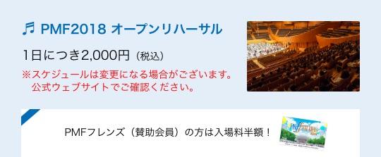 PMF2018 オープンリハーサル 1日につき2,000円(税込) ※スケジュールは変更になる場合がございます。公式ウェブサイトでご確認ください。 PMFフレンズ(賛助会員)の方は入場料半額!