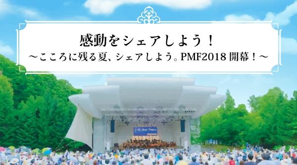 感動をシェアしよう!〜こころに残る夏、シェアしよう。PMF2018 開幕!〜