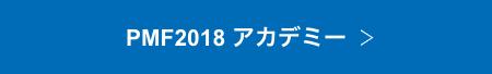 PMF2018 アカデミー