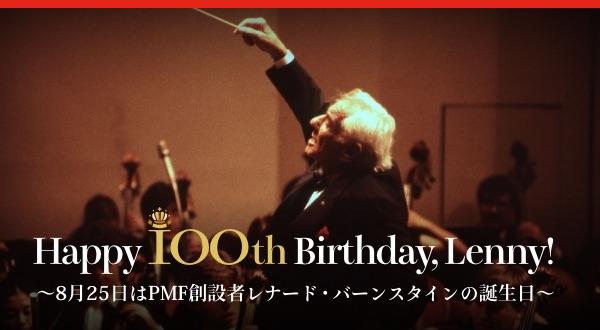 Happy 100th Birthday, Lenny!〜8月25日はPMF創設者レナード・バーンスタインの誕生日〜