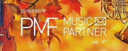PMF MUSIC PARTNER 2018年9月号 vol. 47