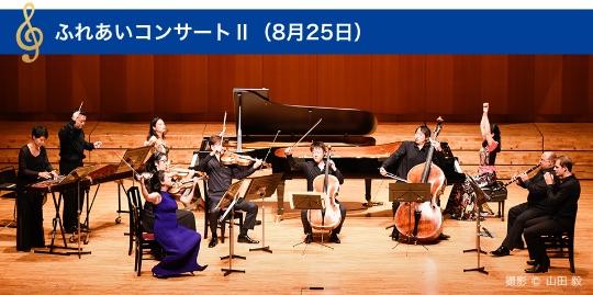 ふれあいコンサートⅡ(8月25日) 撮影 © 山田 毅