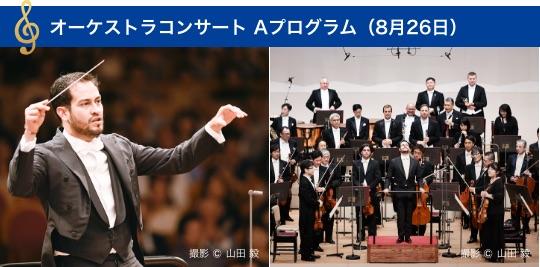 オーケストラコンサート Aプログラム(8月26日) 撮影 © 山田 毅