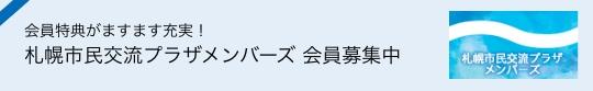 会員特典がますます充実!札幌市民交流プラザメンバーズ 会員募集中