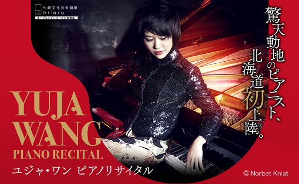 驚天動地のピアニスト、北海道初上陸。 ユジャ・ワン ピアノリサイタル © Norbet Kniat