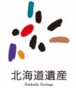 北海道遺産のロゴ