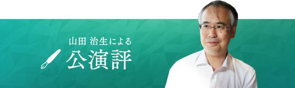 山田 治生による公演評