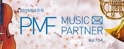 PMF MUSIC PARTNER 2019年4月号 vol. 54