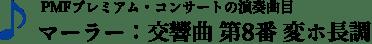 PMFプレミアム・コンサートの演奏曲目 マーラー:交響曲 第8番 変ホ長調