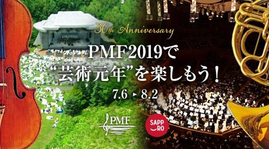 """30th Anniversary PMF2019で""""芸術元年""""を楽しもう! 7.6〜8.2"""