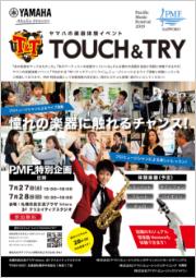 写真:ヤマハの楽器体験イベント TOUCH & TRY広告