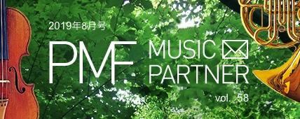 PMF MUSIC PARTNER 2019年8月号 vol. 58