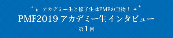 アカデミー生と修了生はPMFの宝物!PMF2019 アカデミー生インタビュー