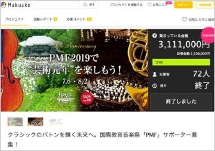 写真:Makuake クラウドファンディングサイトのキャプチャ