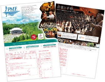 写真:PMF2019 オフィシャル・サポート(個人寄付)の申込書