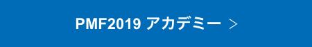 PMF2019 アカデミー