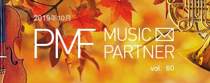 PMF MUSIC PARTNER 2019年10月号 vol. 60