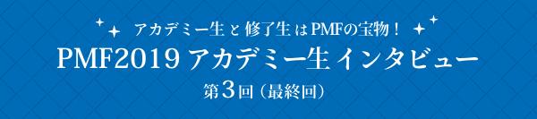 アカデミー生と修了生はPMFの宝物!PMF2019 アカデミー生インタビュー 第3回(最終回)