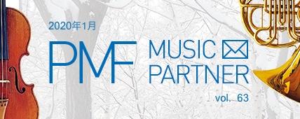 PMF MUSIC PARTNER 2020年1月号 vol. 63