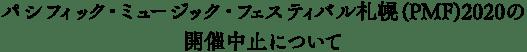 パシフィック・ミュージック・フェスティバル札幌(PMF)2020の開催中止について