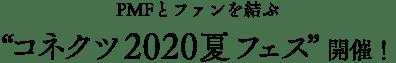 """PMFとファンを結ぶ""""コネクツ2020夏フェス""""開催!"""