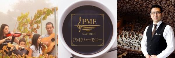 写真:丸美珈琲「PMFハーモニー」のイメージ