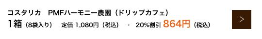 コスタリカ PMFハーモニー農園(ドリップカフェ)/1箱(8袋入り) 定価 1,080円(税込)→20%割引 864円(税込)